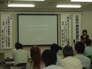 2012_0912研修会0013.JPG