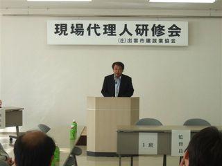 2012_1019現場代理人研修会H240010.JPG