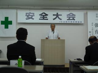 2013_0621安全大会(H25・6・20014.JPG