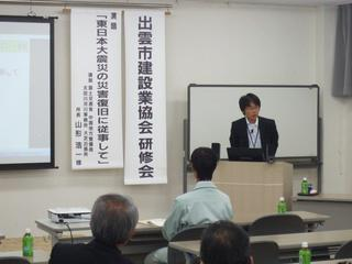 2013_1021H25研修会(東日本大0006.jpg