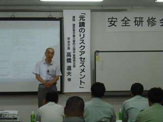 2014_0903H26安全研修会(県災0015.jpg