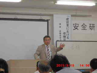 2015_0918H27安全研修会20007.JPG