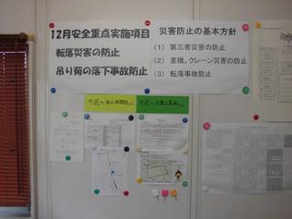 2016_1216安全パトロールA班0010.jpg
