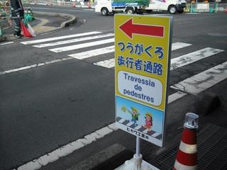 �H道路改良工事 ポルトガル語併記誘導看板.jpg