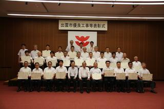 H29市優良工事等表彰集合写真.JPG